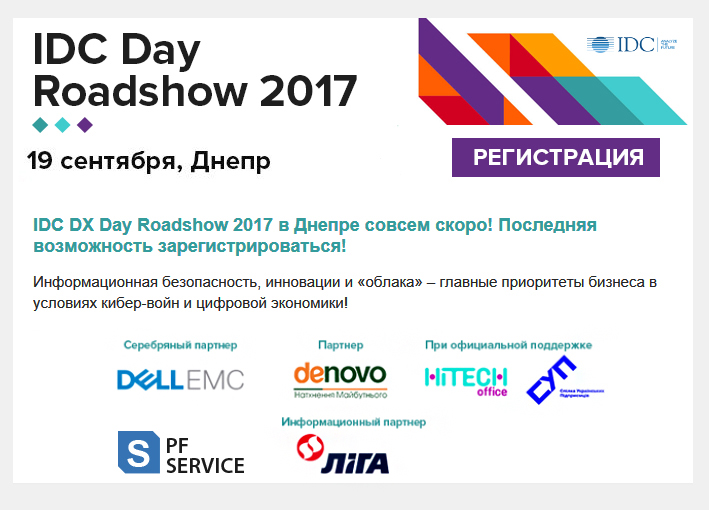 Конференция IDC DX Day Roadshow 2017